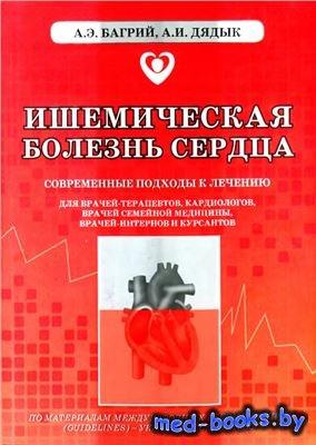 Ишемическая болезнь сердца - Багрий А.Э., Дядык А.И. - 2010 год - 132 с.