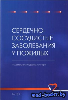 Сердечно-сосудистые заболевания у пожилых - Багрий А.Э., Дядык А.И. - 2013  ...