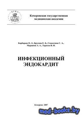 Инфекционный эндокардит - Барбараш О.Л. и др. - 2007 год - 41 с.