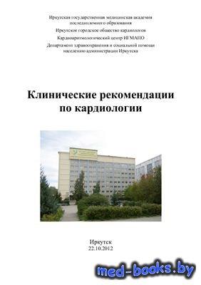 Клинические рекомендации по кардиологии: пособие для врачей - Белялов Ф.И.  ...