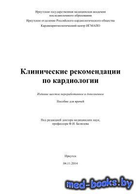 Клинические рекомендации по кардиологии - Белялов Ф.И. - 2014 год