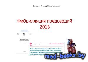 Фибрилляция предсердий - Белялов Ф.И. - 2013 год