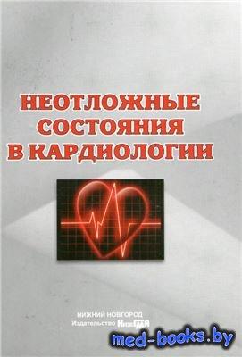 Неотложные состояния в кардиологии - Боровков Н.Н. - 2012 год - 104 с.