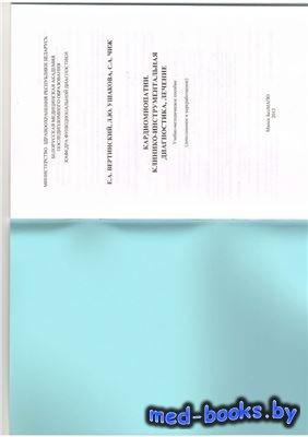 Кардиомиопатии. Клинико-инструментальная диагностика, лечение - Вертинский  ...