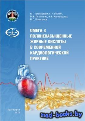 Омега-3 полиненасыщенные жирные кислоты в современной кардиологической прак ...