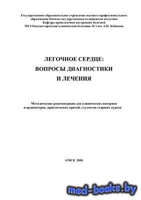 Легочное сердце: Вопросы диагностики и лечения - Голевцова З.Ш. - 2008 год