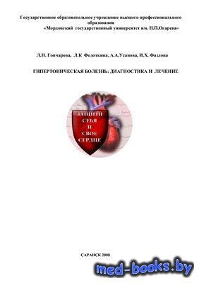 Гипертоническая болезнь: диагностика и лечение - Гончарова Л.Н., Федоткина  ...