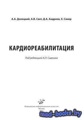 Кардиореабилитация - Долецкий А.А. и др. - 2016 год - 240 с.