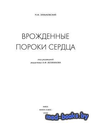 Врожденные пороки сердца - Зиньковский М.Ф., Возианов А.Ф. - 2008 год - 116 ...