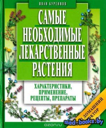 Самые необходимые лекарственные растения - Иван Куреннов - 2015 год