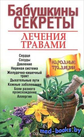 Бабушкины секреты лечения травами - Е. С. Козюк, Л. В. Николайчук, Н. П. Зу ...
