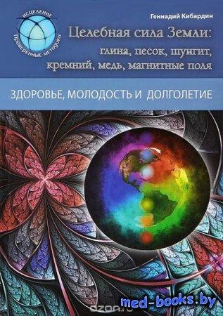 Магия Земли. Целебные силы природы - Геннадий Кибардин - 2013 год