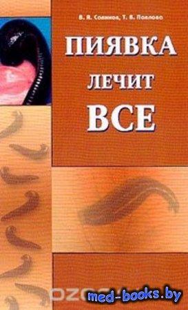 Пиявка лечит все - В. А. Савинов, Т. В. Павлова - 2007 год