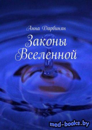 Законы Вселенной - Анна Дарбинян - 2016 год