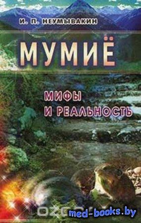 Мумие: Мифы и реальность - И. П. Неумывакин - 2005 год