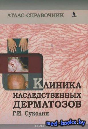 Клиника наследственных дерматозов. Атлас-справочник - Г. И. Суколин - 2014  ...
