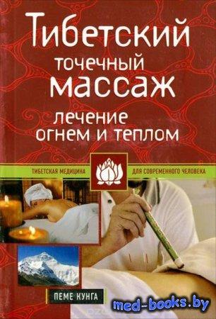 Тибетский точечный массаж. Лечение огнем и теплом - Пеме Кунга - 2012 год