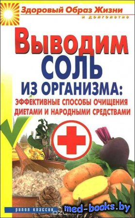 Выводим соль из организма. Эффективные способы очищения диетами и народными ...