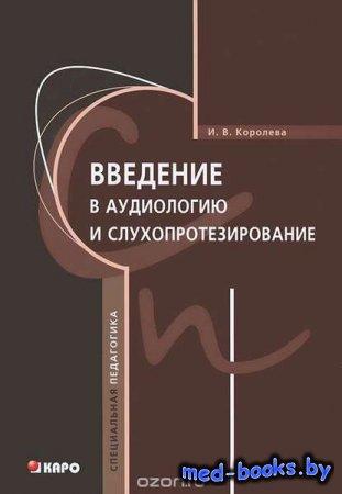 Введение в аудиологию и слухопротезирование - И. В. Королева - 2012 год