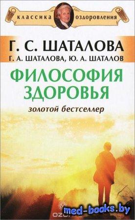 Философия здоровья. Золотой бестселлер - Ю. А. Шаталов, Г. А. Шаталова, Г.  ...