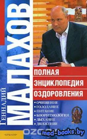 Полная энциклопедия оздоровления - Геннадий Малахов - 2007 год