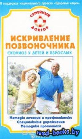 Искривление позвоночника. Сколиоз у детей и взрослых - В. Н. Амосов - 2010  ...