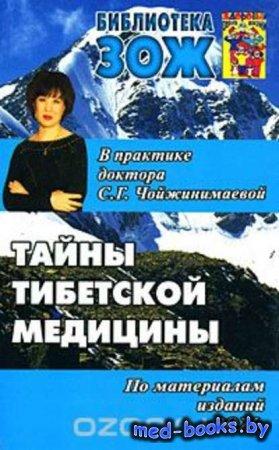 Тайны тибетской медицины в практике доктора С. Г. Чойжинимаевой - С. Г. Чой ...