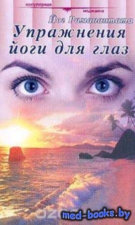 Упражнения йоги для глаз - Йог Раманантата - 2006 год