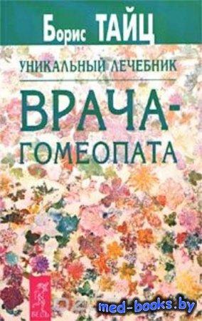 Уникальный лечебник врача-гомеопата - Борис Тайц - 2001 год