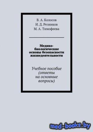 Медико-биологические основы безопасности жизнедеятельности. Учебное пособие ...