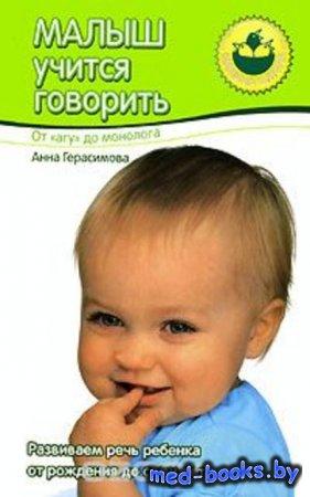 Малыш учится говорить. От «агу» до монолога - Анна Герасимова - 2007 год
