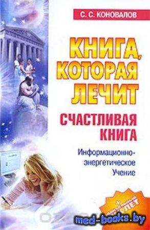 Книга, которая лечит. Счастливая книга - С. С. Коновалов - 2009 год