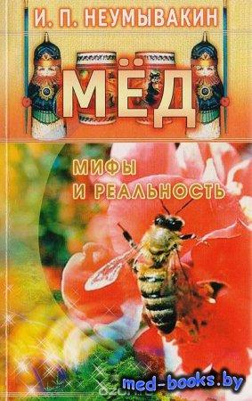 Мед: Мифы и реальность - И. П. Неумывакин - 2005 год