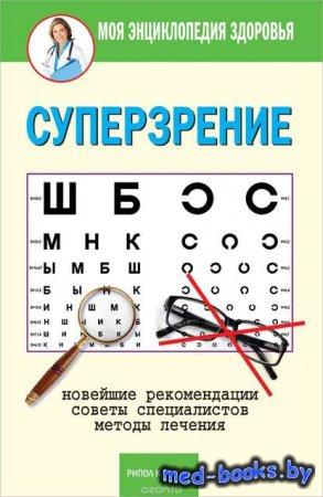 Суперзрение - Е. Ю. Смирнова - 2014 год
