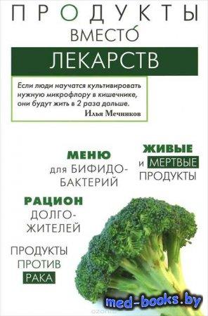 Продукты вместо лекарств - Ирина Медведева, Татьяна Пугачева - 2016 год