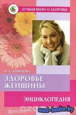Здоровье женщины. Энциклопедия - Наталья Данилова - 2008 год