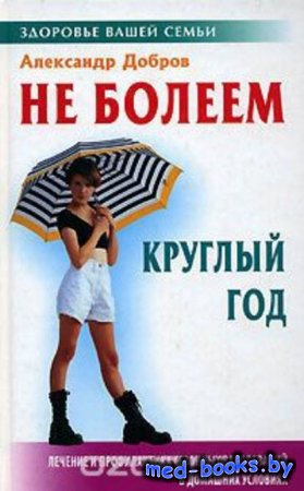 Не болеем круглый год - Александр Добров - 2005 год