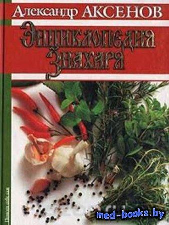 Энциклопедия Знахаря - Александр Аксенов - 2002 год