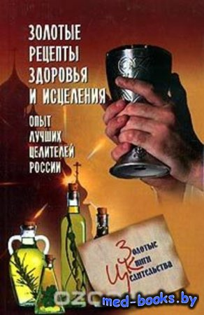 Золотые рецепты здоровья и исцеления. Опыт лучших целителей России - Н. Г.  ...