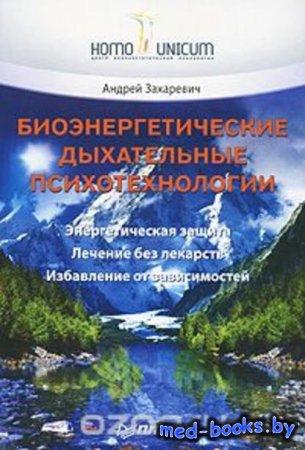 Биоэнергетические дыхательные психотехнологии - Андрей Захаревич - 2011 год