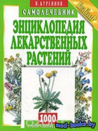 Энциклопедия лекарственных растений. Самолечебник - И. П. Куреннов - 2008 г ...