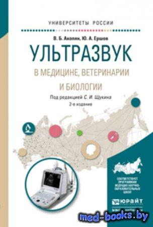 Ультразвук в медицине, ветеринарии и биологии 2-е изд., испр. и доп. Учебно ...