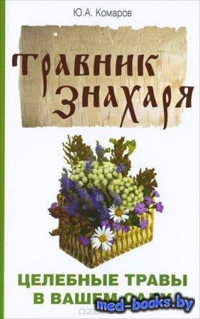 Травник знахаря. Целебные травы в вашем саду - Ю. А. Комаров - 2012 год