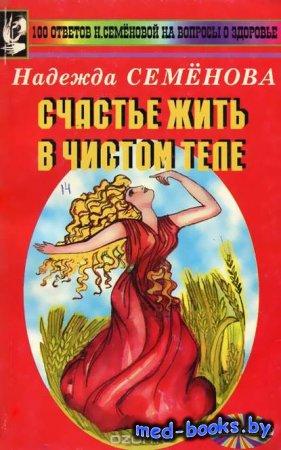 Счастье жить в чистом теле - Надежда Семенова - 1997 год