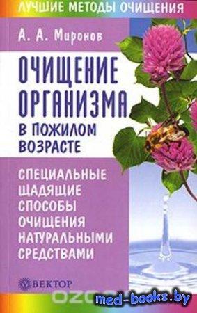 Очищение организма в пожилом возрасте - А. А. Миронов - 2007 год