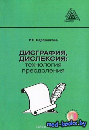 Дисграфия, дислексия. Технология преодоления - И. Н. Садовникова - 2012 год