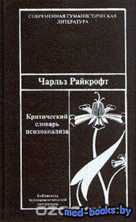 Критический словарь психоанализа - Чарльз Райкрофт - 1995 год