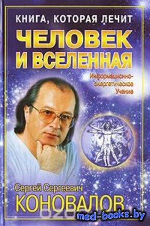 Книга, которая лечит. Человек и Вселенная - С. С. Коновалов - 2007 год