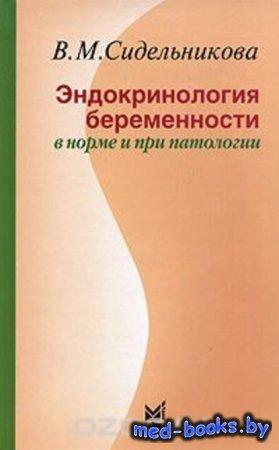 Эндокринология беременности в норме и при патологии - В. М. Сидельникова -  ...