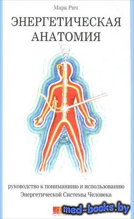 Энергетическая анатомия. Руководство к пониманию и использованию Энергетиче ...